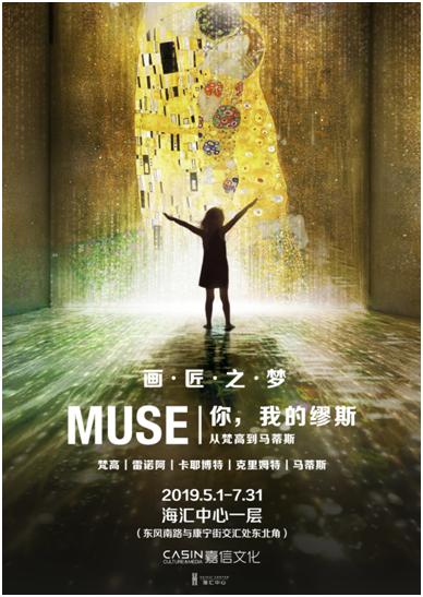 画匠之梦《你,我的缪斯》光影互动体验展郑州站