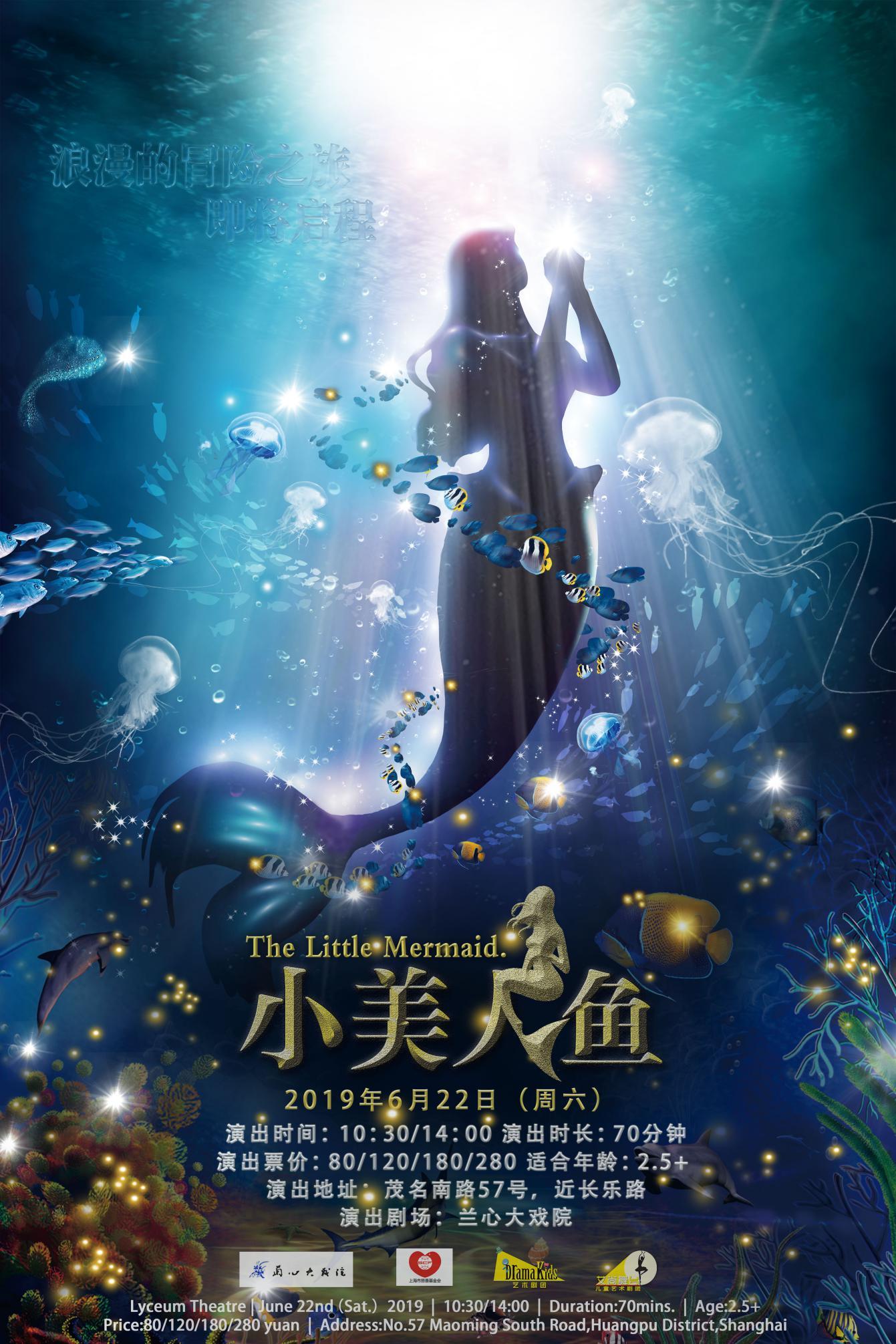 梦幻励志童话剧《小美人鱼》上海站