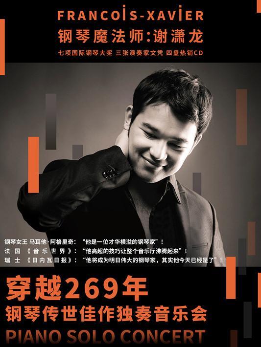 钢琴魔法师谢潇龙宁波音乐会