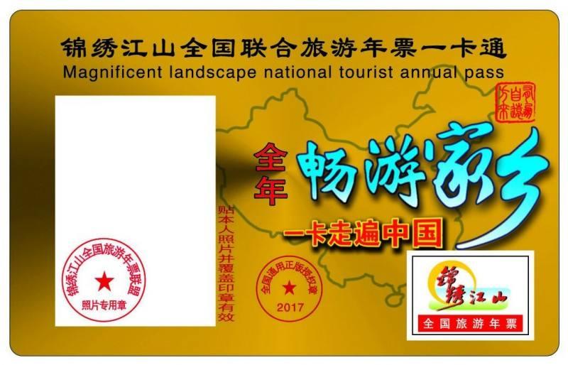 2019锦绣江山旅游年票西南版门票怎么买?门票多少钱?