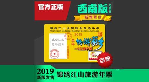 2019锦绣江山・全国旅游年票西南版景点信息详情介绍