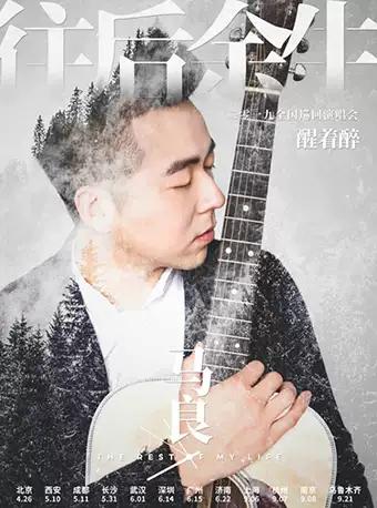 """""""往后余生 但愿有你""""马良2019巡演 武汉站"""