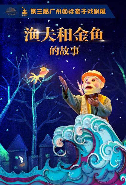 广州国际亲子戏剧展 儿童动漫偶形剧《渔夫和金鱼的故事》广州站