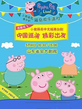 英国正版引进《小猪佩奇舞台剧佩奇欢乐派对》中文版济南站