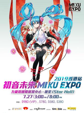 初音未来香港演唱会