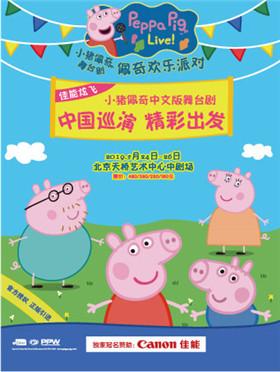 《小猪佩奇舞台剧-佩奇欢乐派对》中文版北京站
