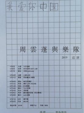 周云蓬与乐队苏州演唱会