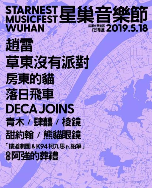 武汉星巢音乐节2019时间表、购票、阵容