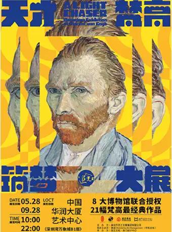 【深圳站】追光者-天才梵高筑梦大展