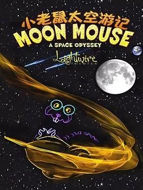 《美国电光火线小老鼠月球大冒险》长沙站