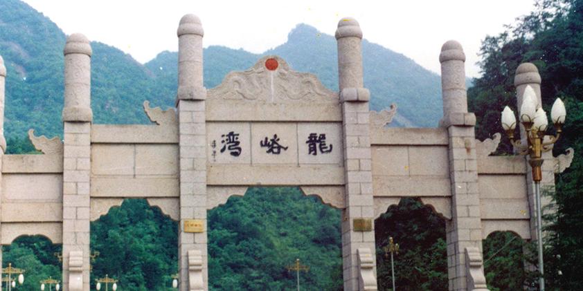 龙峪湾国家森林公园