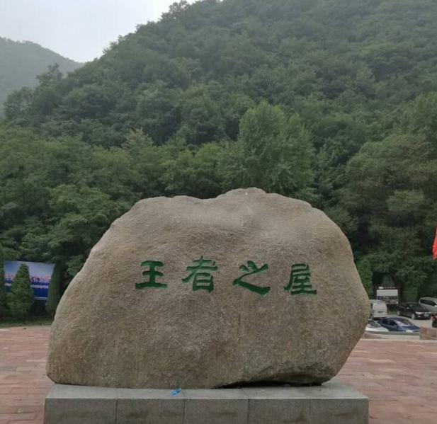 王屋山风景名胜区