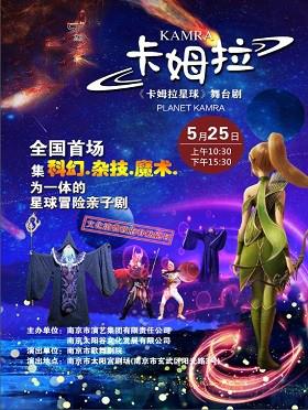 南京市文化消费政府补贴剧目《卡姆拉星球》