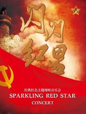 闪闪红星经典红色主题视听音乐会太原站