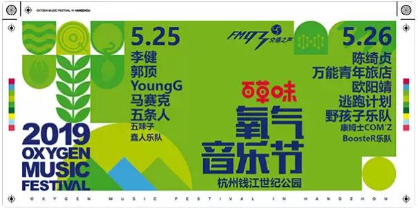 2019杭州氧气音乐节时间地点、门票价格、演出详情