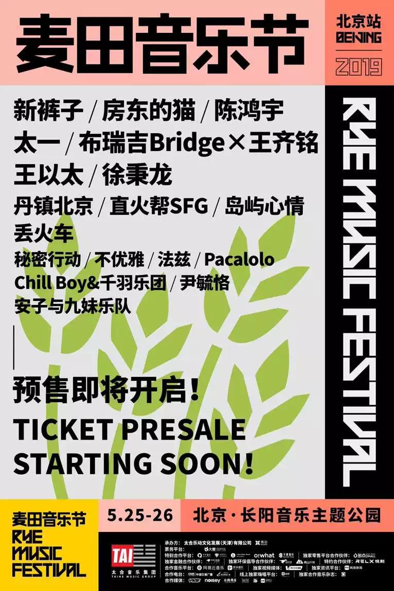 2019北京麦田音乐节全攻略(票价+交通指南+注意事项)