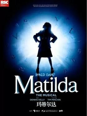 伦敦西区原版音乐剧《玛蒂尔达》-长沙站