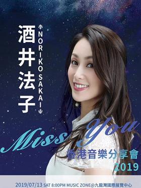 酒井法子Miss You 香港音乐分享会2019