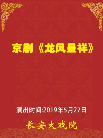 京剧《龙凤呈祥》北京站