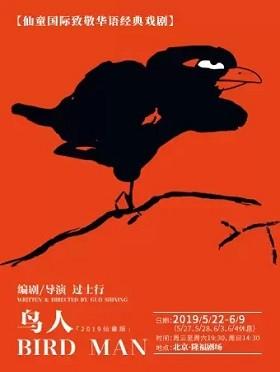 话剧《鸟人》北京站