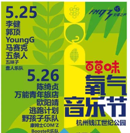 2019杭州百草味氧气音乐节门票、阵容、时间、地点