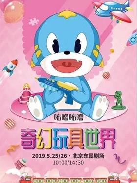 《��噜��噜之奇幻玩具世界》北京站