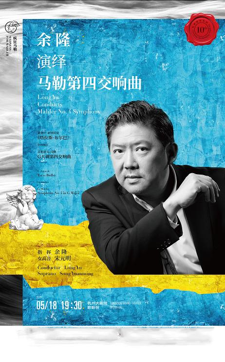 疯狂马勒―余隆演绎马勒第四交响曲杭州站