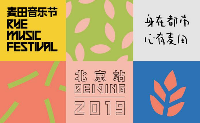 2019北京麦田音乐节订票方式及购票电话