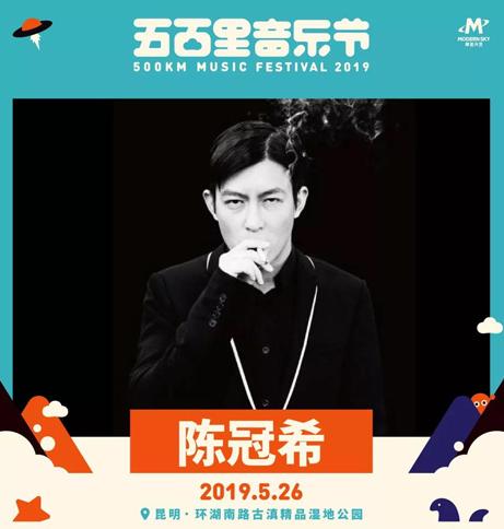 2019昆明五百里音乐节(时间、地点、票价详情)