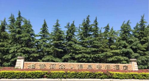 郑州黄河谷温泉度假酒店