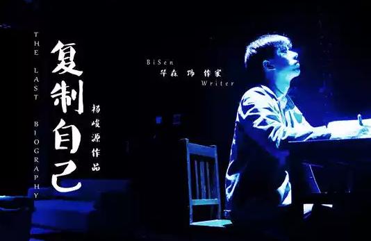 喜剧《复制自己》北京站