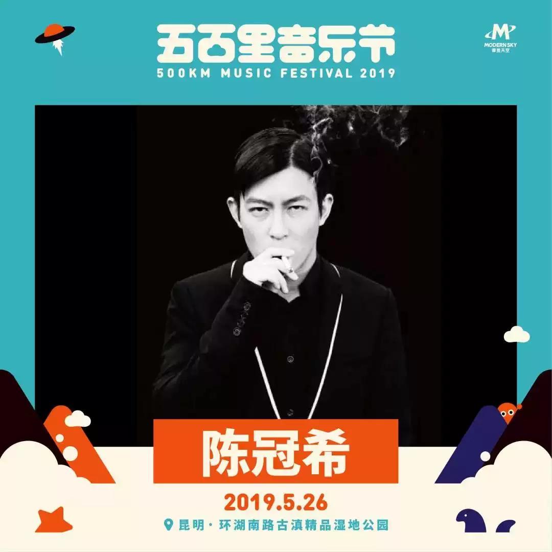 2019昆明五百里音乐节全阵容公布+演出时间表
