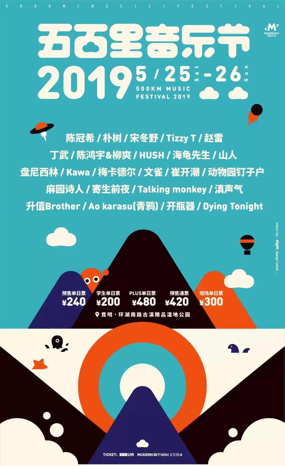 2019昆明五百里音乐节攻略(交通方式+演出时间表+票价信息)