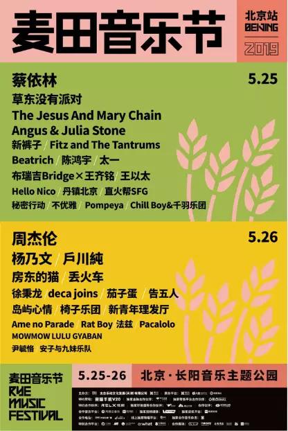 2019北京麦田音乐节全阵容+演出时间表