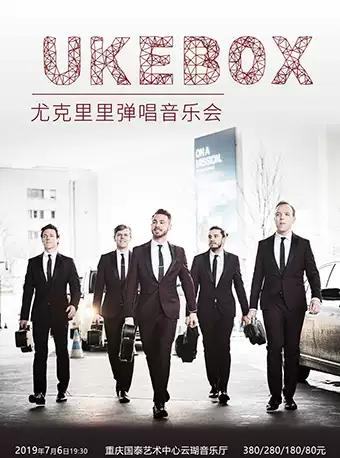 【重庆站】英国UKEBOX尤克里里弹唱音乐会-国泰