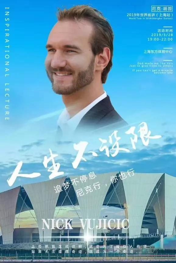 """尼克・胡哲""""人生不设限""""2019世界巡演―上海站"""