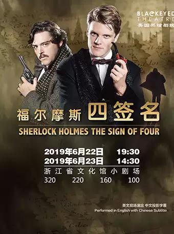 英国黑瞳剧院《福尔摩斯-四签名》杭州站