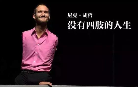 2019尼克胡哲上海演讲会时间、地点、门票价格、购票