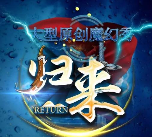 2019郑州绿源山水魔幻童梦节大型原创魔幻剧《归来》(时间、地点、票价信息)