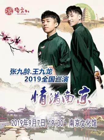 张九龄王九龙相声专场南京站