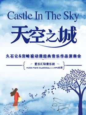 久石让宫崎骏动漫经典音乐作品演奏会上海站
