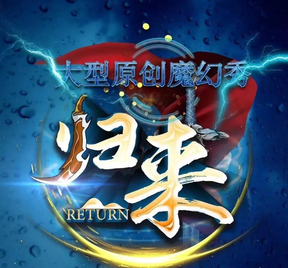 2019郑州绿源山水魔幻童梦节魔幻剧《归来》演出时间、门票及精彩亮点