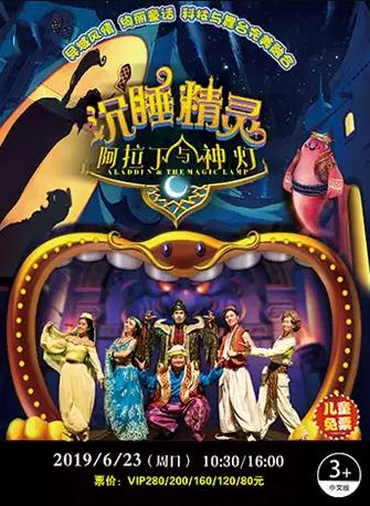 【广州站】3D多媒体魔幻音乐剧 《阿拉丁与神灯之沉睡精灵》