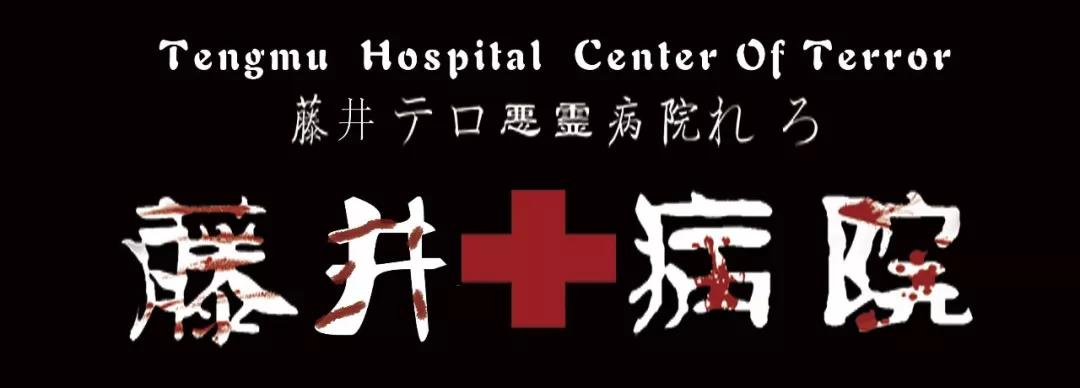 藤井病院-郑州站