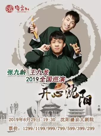 2019德云社龄龙相声专场沈阳站