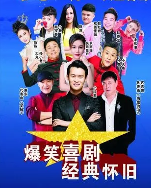 """2019""""星光之夜""""大型喜剧综艺盛典汝州站时间地点、门票价格、嘉宾阵容"""