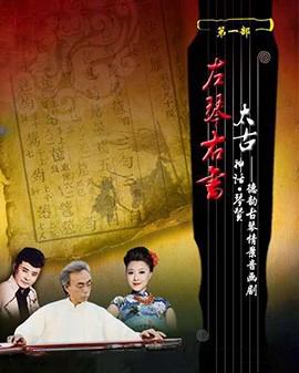 太古神话・琴赞――德韵古琴情景音画哈尔滨站