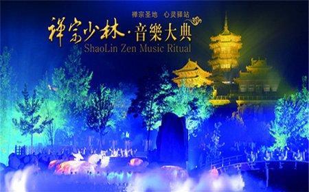 2019禅宗少林音乐大典怎么样?禅宗少林音乐大典好玩吗?