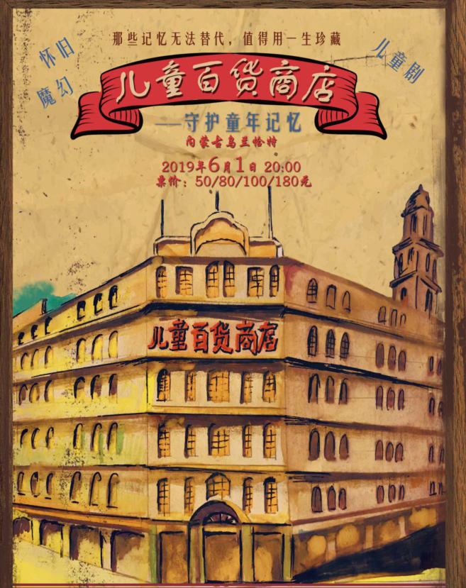 怀旧魔幻儿童剧《儿童百货商店――守护童年记忆》呼和浩特站