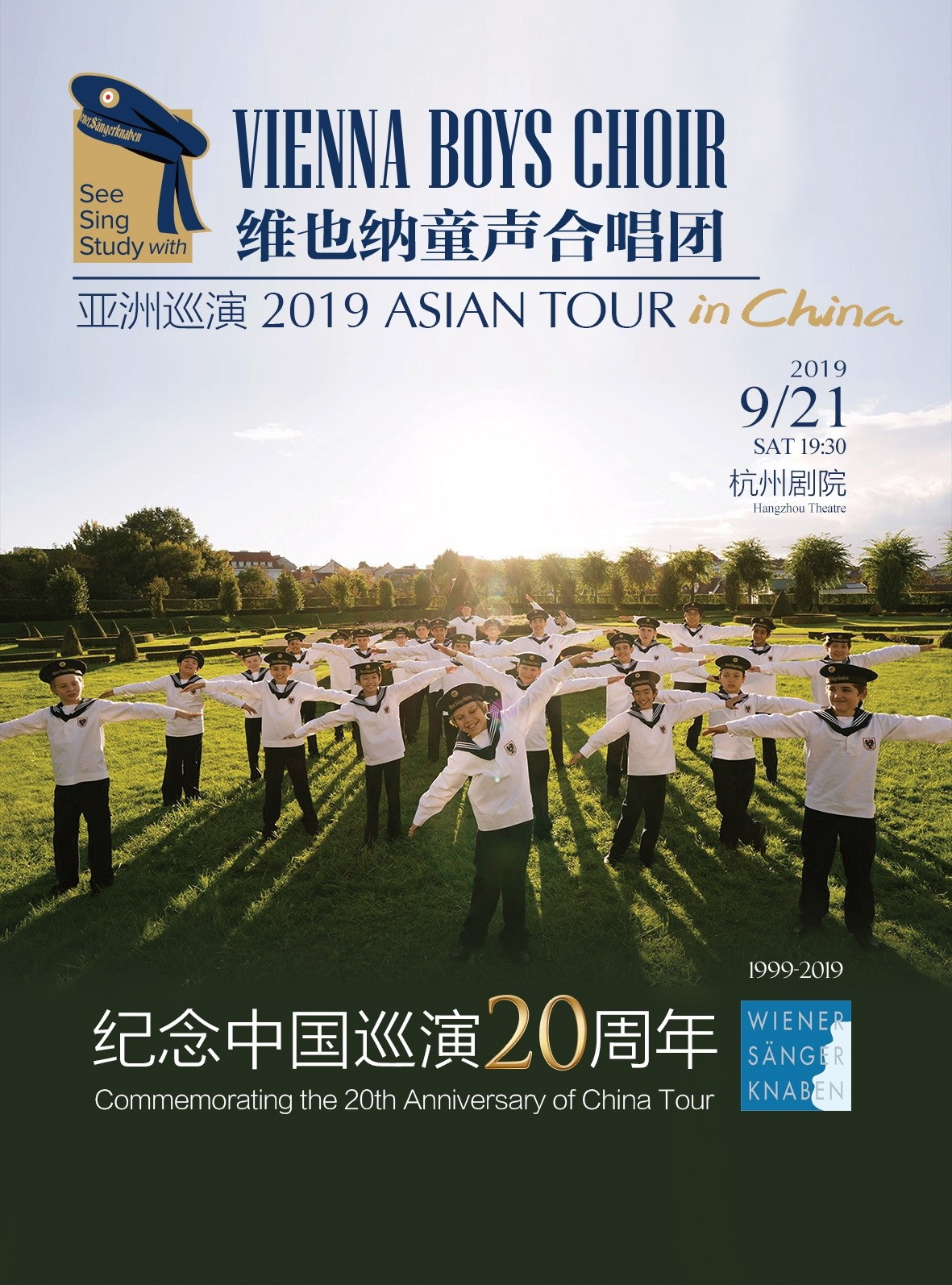 纪念中国巡演20周年 维也纳童声合唱团亚洲巡演 杭州站